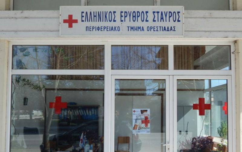 Ορεστιάδα  Πρόγραμμα εκπαίδευσης εθελοντών Κοινωνικής Πρόνοιας από τον  Ερυθρό Σταυρό 9017ab83588